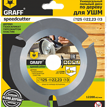 Диск пильный Graff Speedcutter по дереву для УШМ 125х22.23 мм